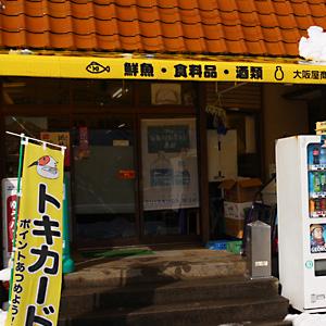 大阪屋商店