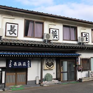 活魚料理 長浜荘