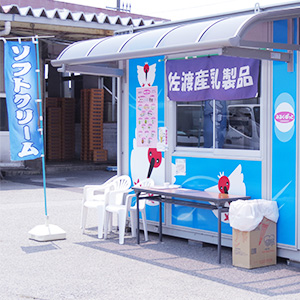 みるく・ぽっと(佐渡乳業直売所)