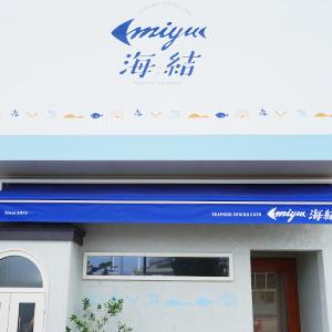 SEAFOOD DINING CAFE  miyu 海結(みゆ)