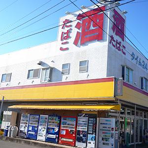 タイム24 内田商店