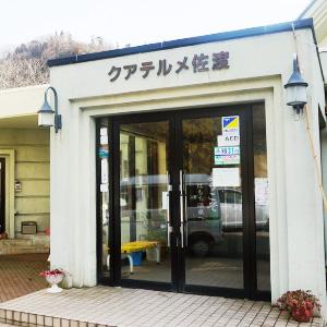 羽茂温泉 クアテルメ佐渡