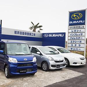 岩井自動車整備工場