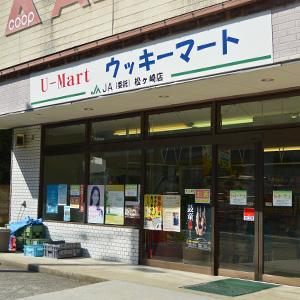 ウッキーマート JA(委託)松ヶ崎店