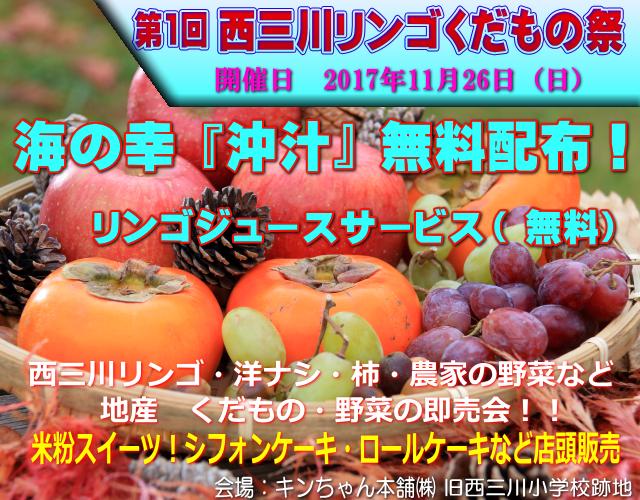 第1回西三川リンゴくだもの祭