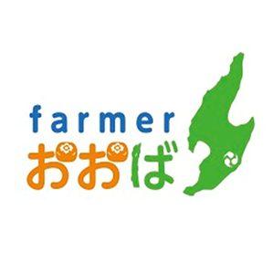 farmer おおば