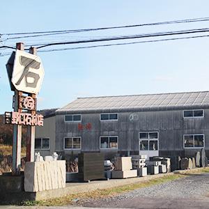 野口石材店