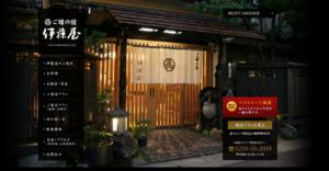 佐渡の宿 伊藤屋