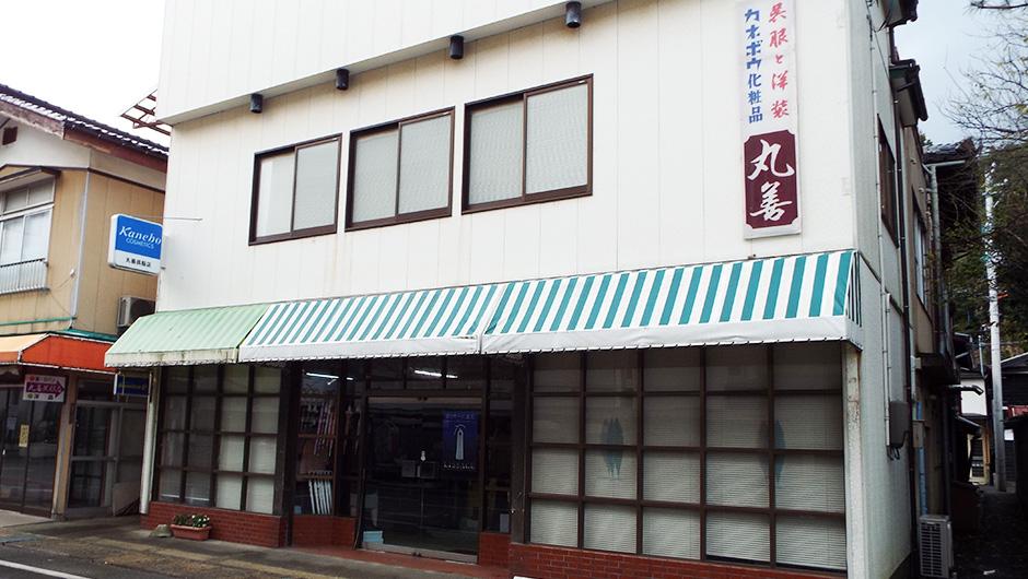 丸善呉服店