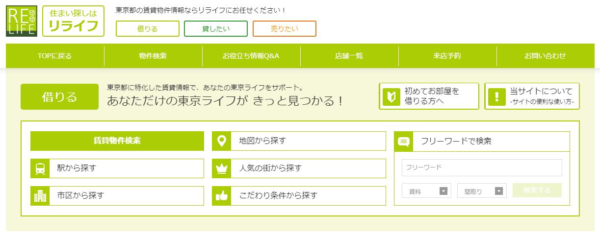 東京都の賃貸物件情報ならリライフにお任せください!